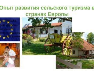 Опыт развития сельского туризма в странах Европы