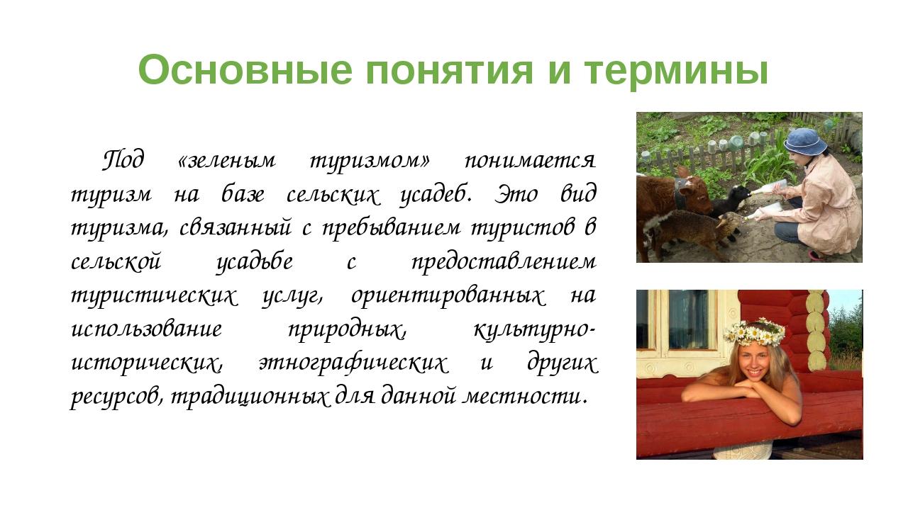 Основные понятия и термины Под «зеленым туризмом» понимается туризм на базе...