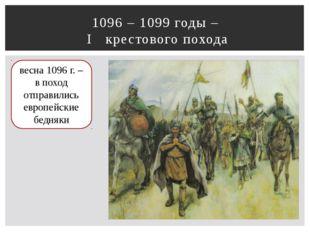 1096 – 1099 годы – I крестового похода весна 1096 г. – в поход отправились ев