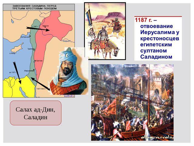 Салах ад-Дин, Саладин