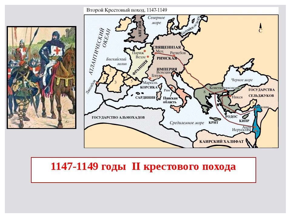 1147-1149 годы II крестового похода