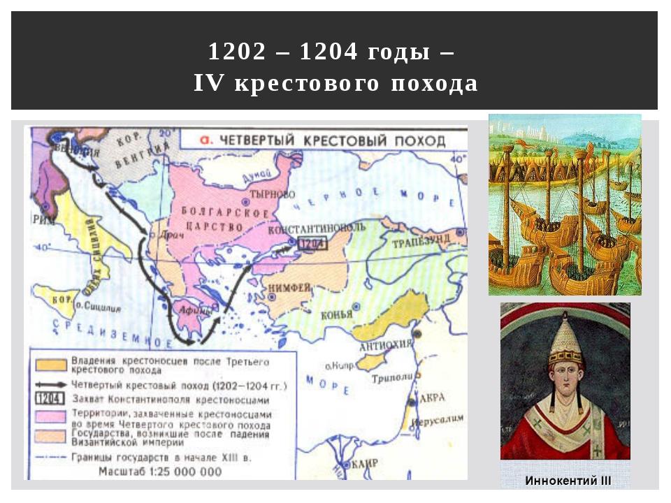 1202 – 1204 годы – IV крестового похода
