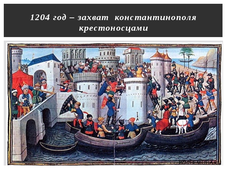 1204 год – захват константинополя крестоносцами