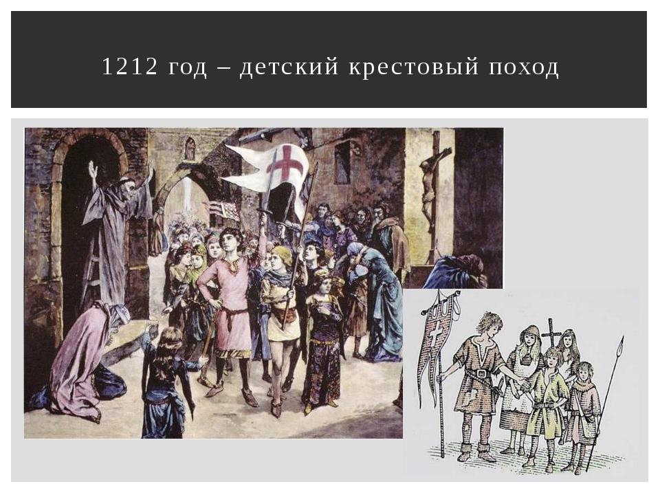 1212 год – детский крестовый поход