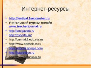 Интернет-ресурсы http://festival.1september.ru Учительский журнал онлайн www.
