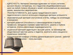 АДРЕСНОСТЬ. Материал семинара адресован не только учителям русского языка и