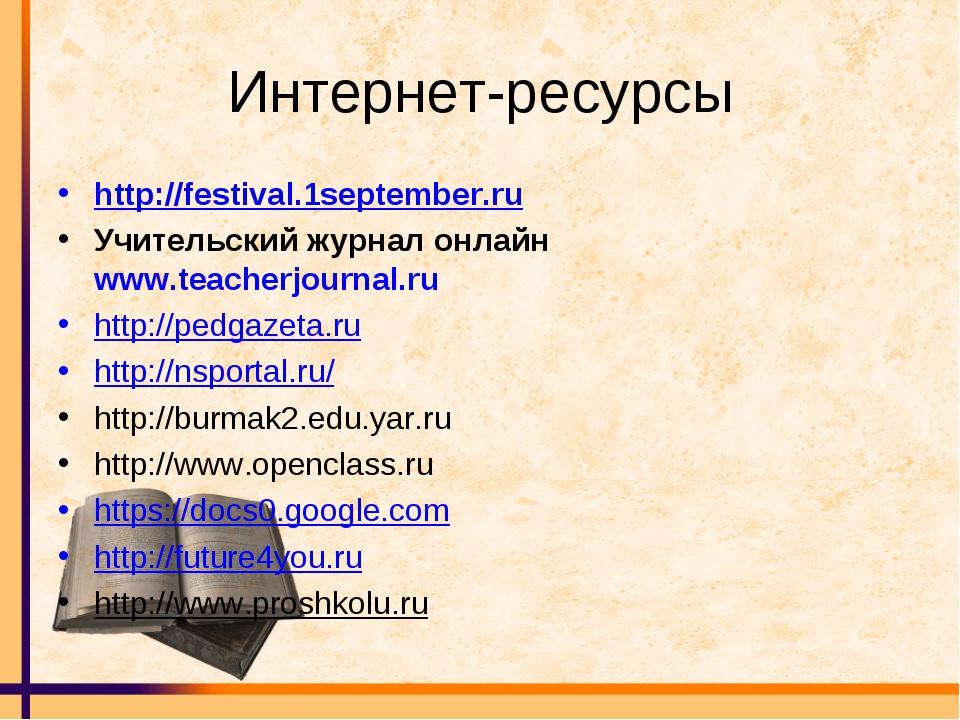 Интернет-ресурсы http://festival.1september.ru Учительский журнал онлайн www....