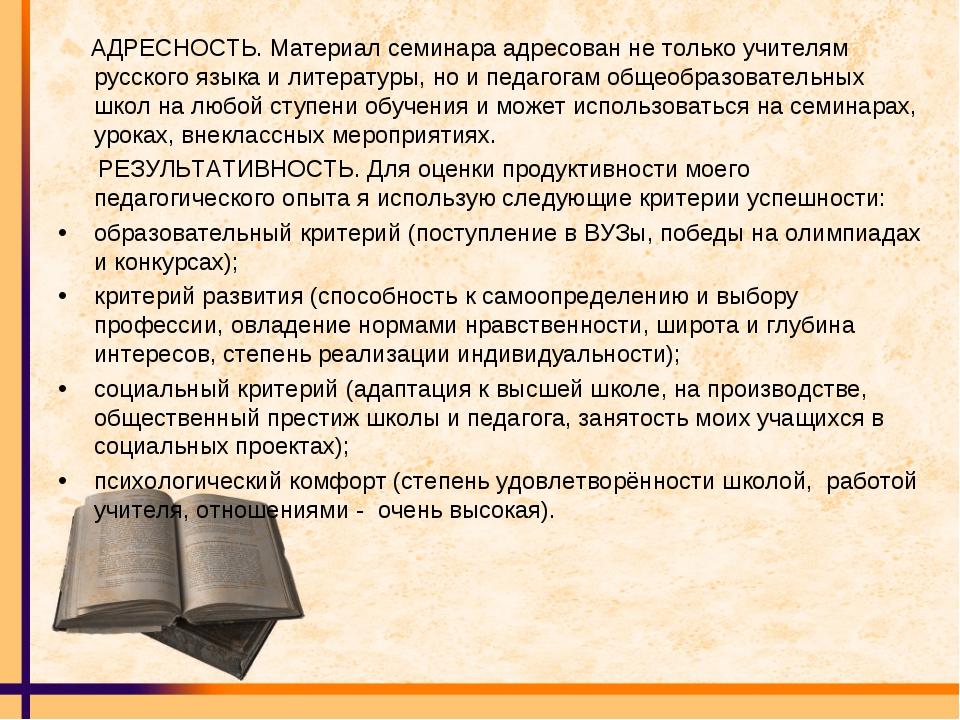 АДРЕСНОСТЬ. Материал семинара адресован не только учителям русского языка и...