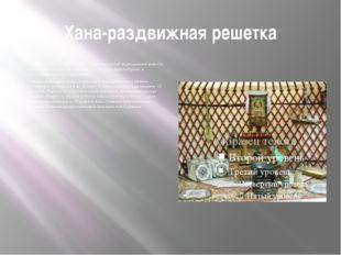 Хана-раздвижная решетка В основном хана делают из дерева –таволги, состоит из