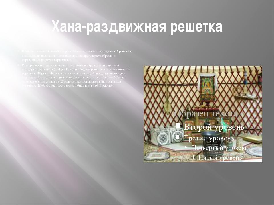 Хана-раздвижная решетка В основном хана делают из дерева –таволги, состоит из...