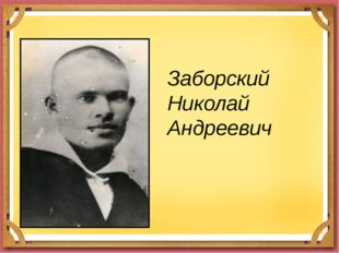 Заборский Николай Андреевич