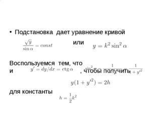 Подстановкадает уравнение кривой или Воспользуемся тем, что и , чтобы по