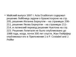 Майский выпуск 1697 г. Acta Eruditorum содержал решение Лейбница задачи о бра