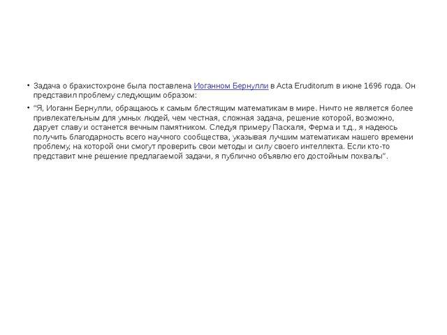 Задача о брахистохроне была поставленаИоганном Бернуллив Acta Eruditorum в...