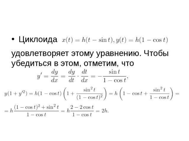 Циклоида удовлетворяет этому уравнению. Чтобы убедиться в этом, отметим, что