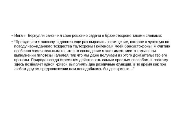 Иоганн Бернулли закончил свое решение задачи о брахистохроне такими словами:...