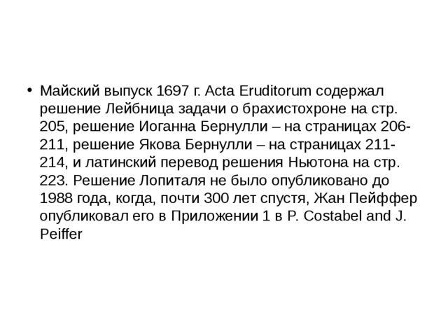 Майский выпуск 1697 г. Acta Eruditorum содержал решение Лейбница задачи о бра...