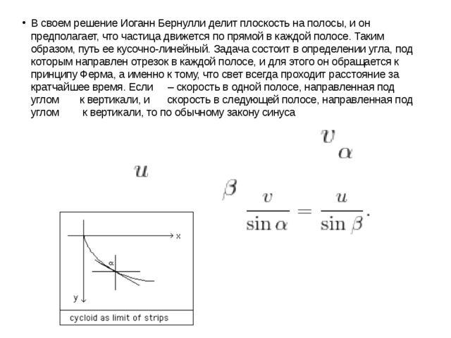 В своем решение Иоганн Бернулли делит плоскость на полосы, и он предполагает,...