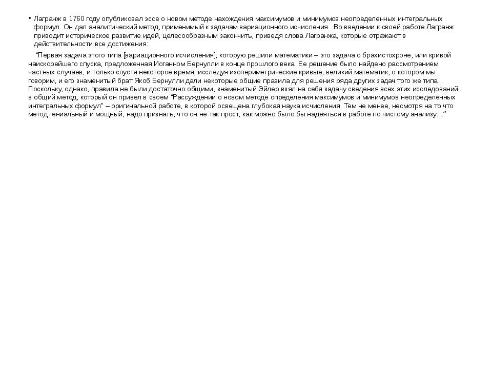 Лагранж в 1760 году опубликовал эссе о новом методе нахождения максимумов и м...