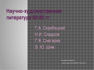 Научно-художественная литература 60-80 гг. Г.А. Скребицкий Н.И. Сладков Г.Я.