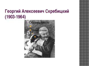 Георгий Алексеевич Скребицкий (1903-1964)