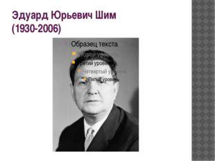Эдуард Юрьевич Шим (1930-2006)