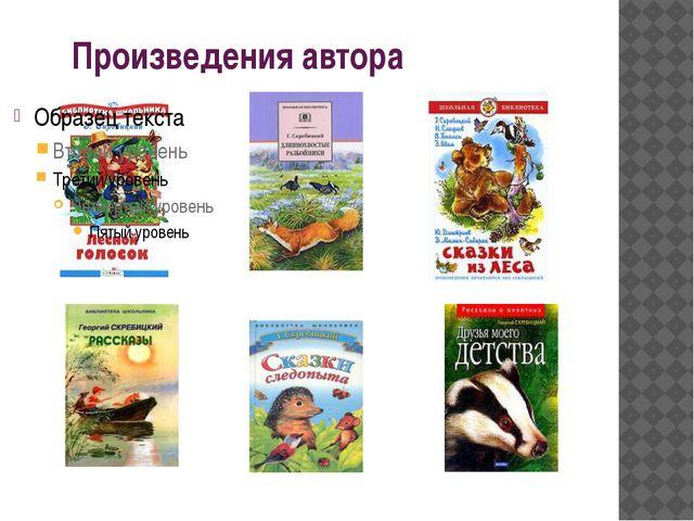 Произведения автора