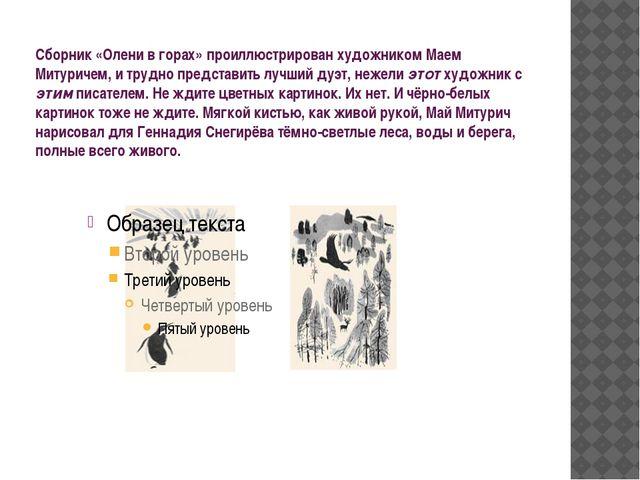 Сборник «Олени в горах» проиллюстрирован художником Маем Митуричем, и трудно...