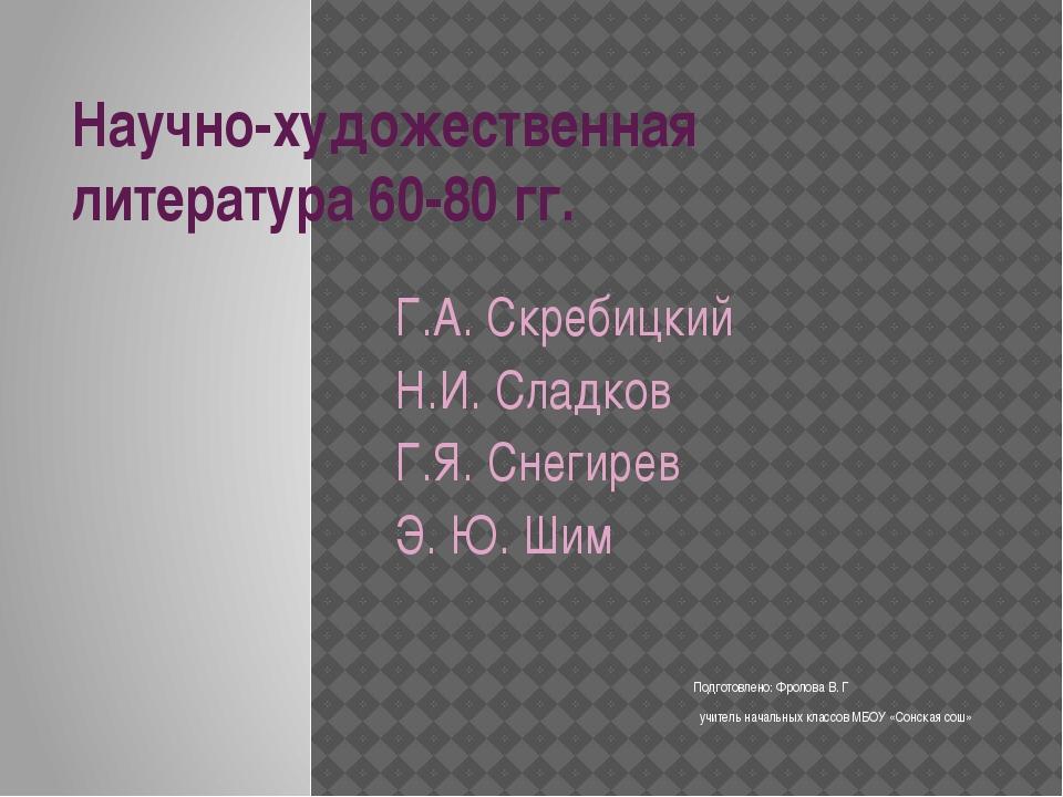 Научно-художественная литература 60-80 гг. Г.А. Скребицкий Н.И. Сладков Г.Я....