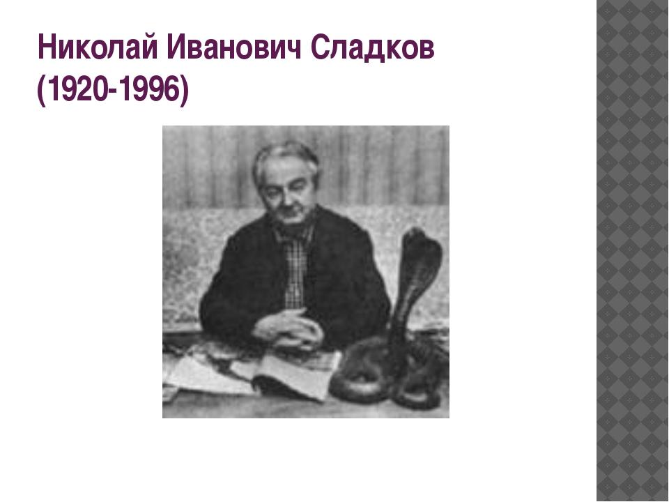 Николай Иванович Сладков (1920-1996)