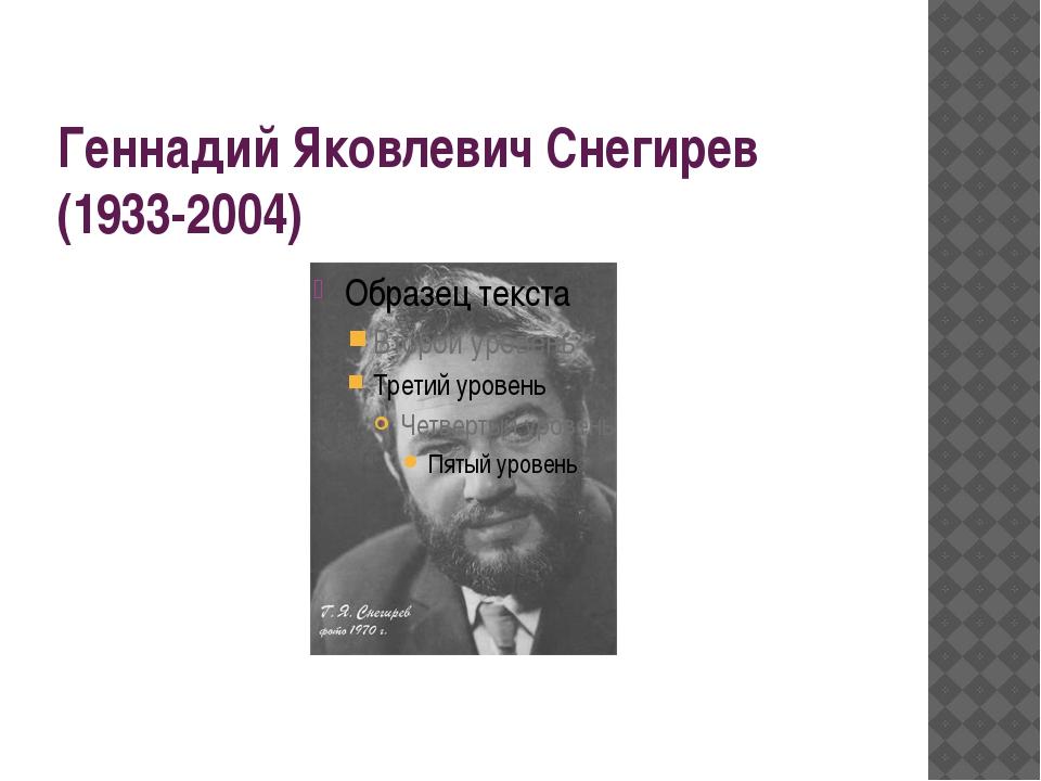 Геннадий Яковлевич Снегирев (1933-2004)