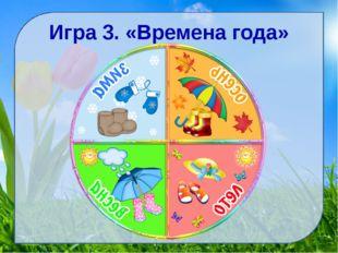 Игра 3. «Времена года»