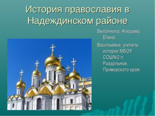 История православия в Надеждинском районе Выполнила: Атюшева Елена Васильевна