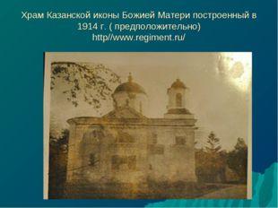 Храм Казанской иконы Божией Матери построенный в 1914 г. ( предположительно)
