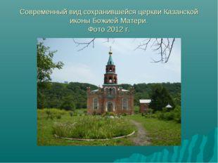 Современный вид сохранившейся церкви Казанской иконы Божией Матери. Фото 2012
