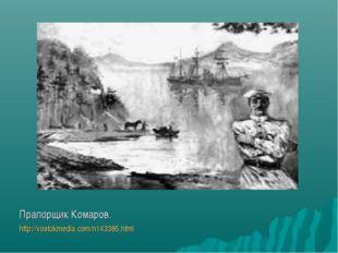 Прапорщик Комаров. http://vostokmedia.com/n143385.html