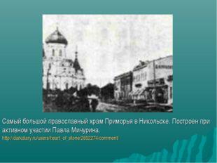 Самый большой православный храм Приморья в Никольске. Построен при активном у