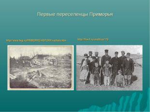 Первые переселенцы Приморья http://www.fegi.ru/PRIMORYE/HISTORY/nachalo.htm h