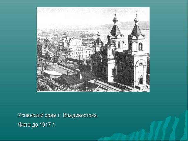 Успенский храм г. Владивостока. Фото до 1917 г.