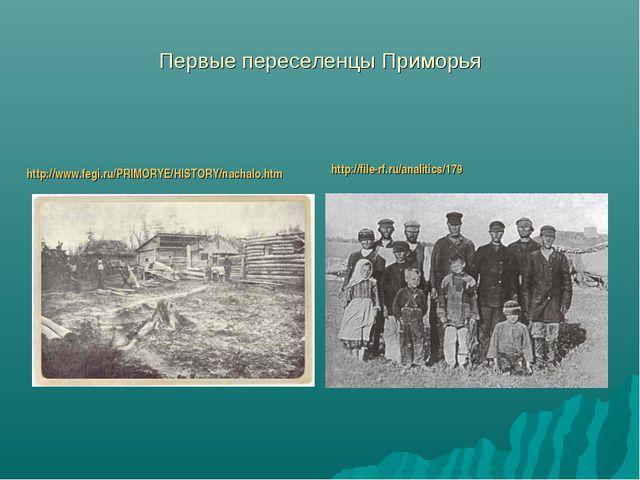 Первые переселенцы Приморья http://www.fegi.ru/PRIMORYE/HISTORY/nachalo.htm h...
