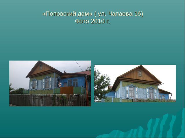 «Поповский дом» ( ул. Чапаева 16) Фото 2010 г.