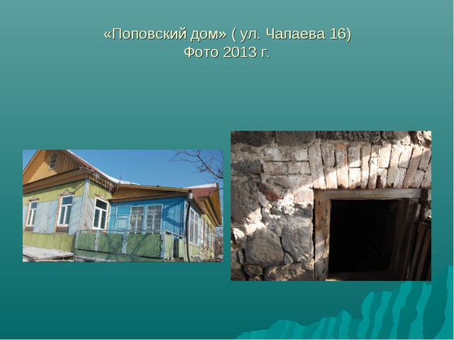 «Поповский дом» ( ул. Чапаева 16) Фото 2013 г.
