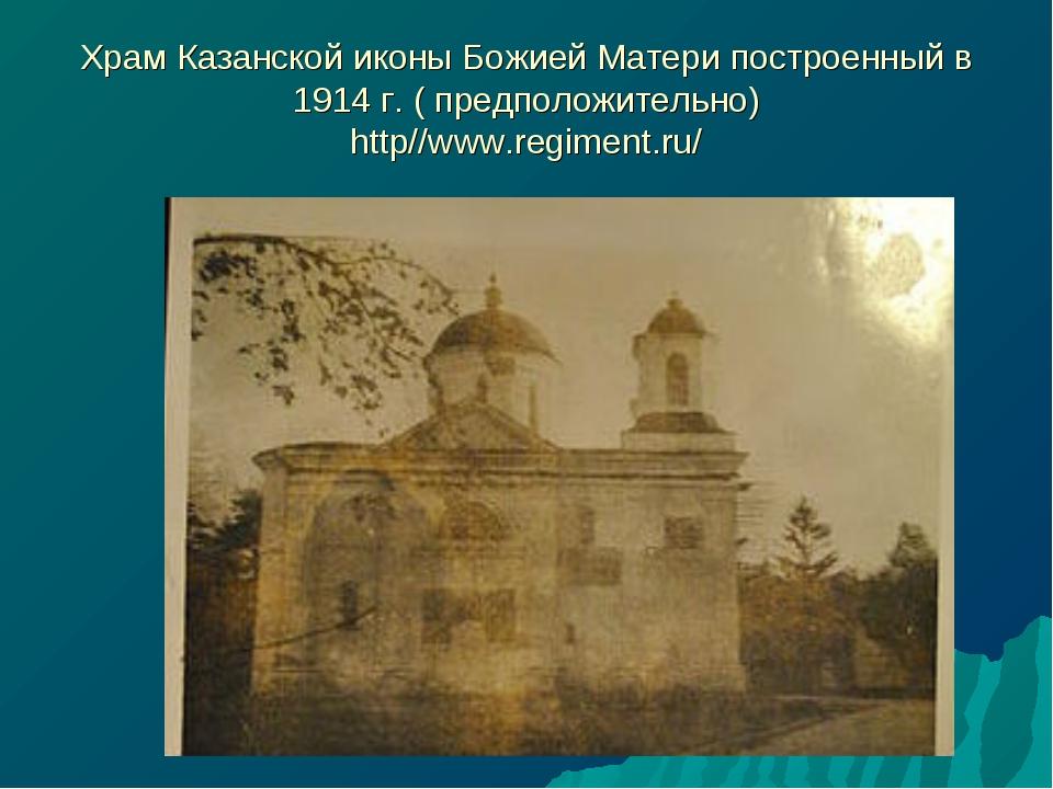 Храм Казанской иконы Божией Матери построенный в 1914 г. ( предположительно)...