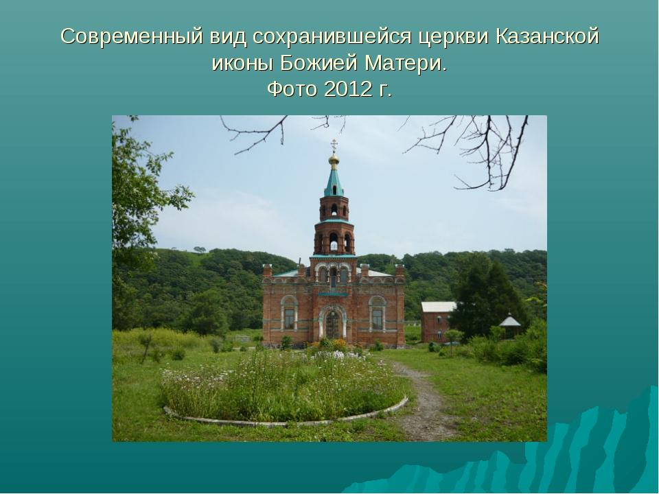 Современный вид сохранившейся церкви Казанской иконы Божией Матери. Фото 2012...