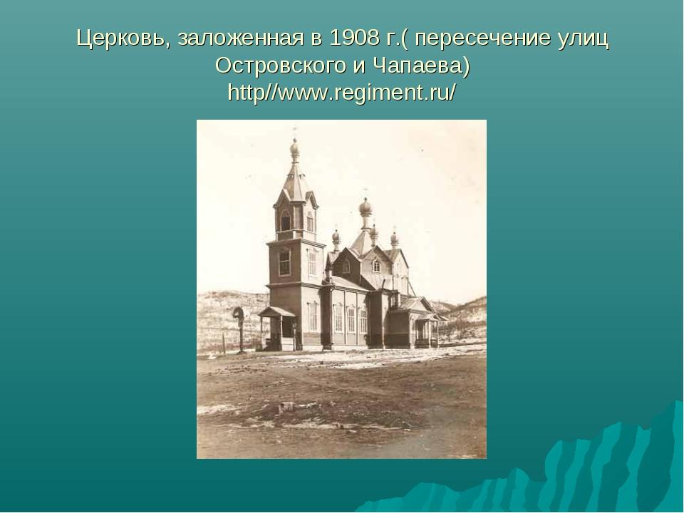 Церковь, заложенная в 1908 г.( пересечение улиц Островского и Чапаева) http//...