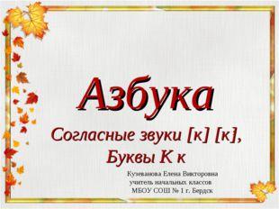 Азбука Кузеванова Елена Викторовна учитель начальных классов МБОУ СОШ № 1 г.