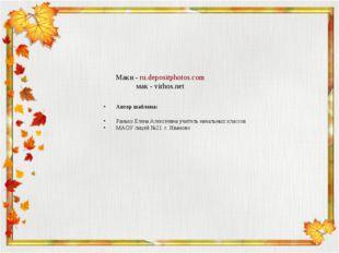 Маки - ru.depositphotos.com мак - virhos.net Автор шаблона: Ранько Елена Алек