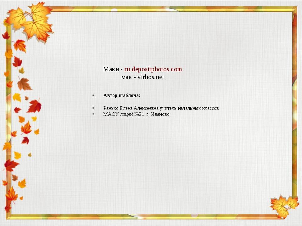 Маки - ru.depositphotos.com мак - virhos.net Автор шаблона: Ранько Елена Алек...
