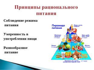 Соблюдение режима питания Умеренность в употреблении пищи Разнообразное пита