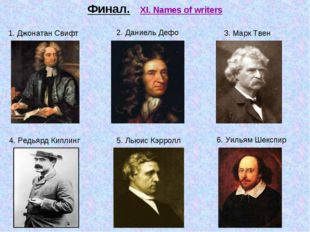 Финал. XI. Names of writers 1. Джонатан Свифт 2. Даниель Дефо 3. Марк Твен 4.